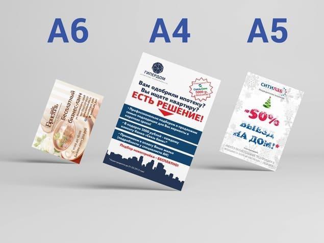 Листовки А4-А6