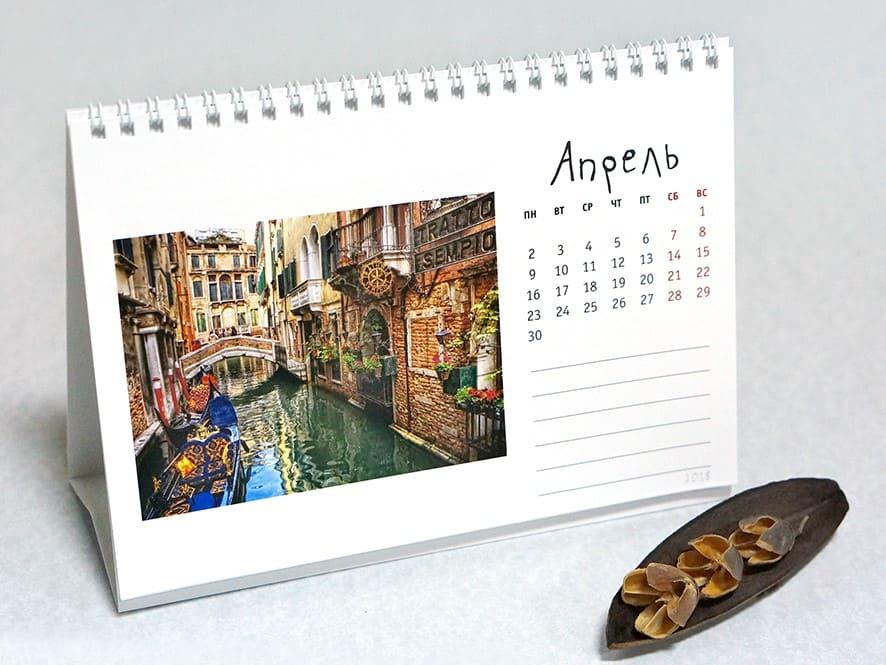 Календарь домик перекидной, 130 х 150 мм