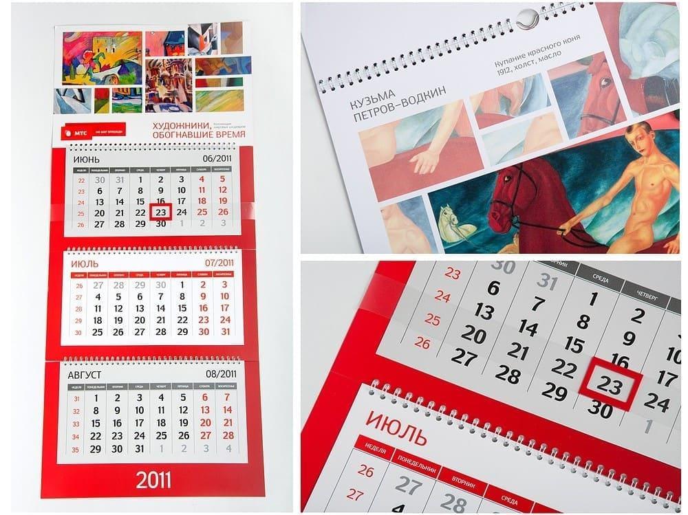 Квартальный календарь с боковыми полями